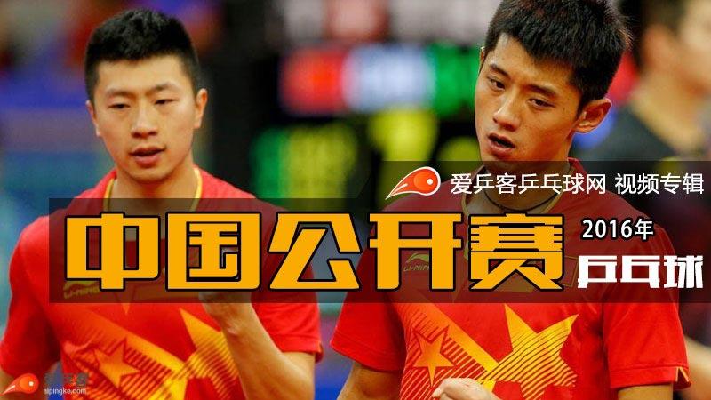 2016年中国乒乓球公开赛