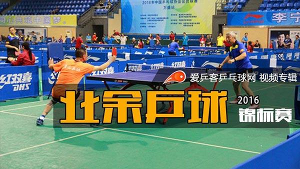2016年全国业余乒乓球锦标赛