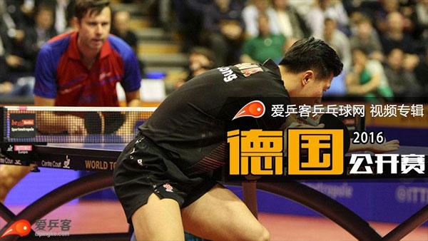 2016德国乒乓球公开赛