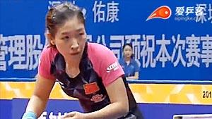 刘诗雯VS曾建 2016中国公开赛 女单1/4决赛视频