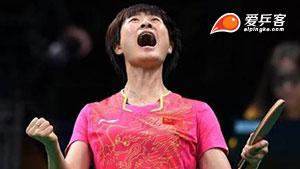 丁宁VS刘诗雯 2016中国公开赛 女单决赛视频
