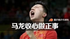 马龙:樊振东发挥非常好 该重新投入本职工作了