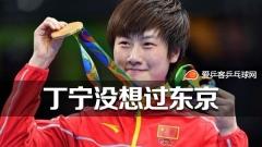 丁宁:东京太遥远 30岁高龄战奥运?还未有过