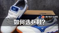 如何选购乒乓球鞋?