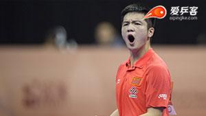 樊振东VS卡尔森 2016男子世界杯赛 男单半决赛视频