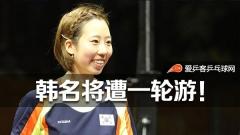 女乒世界杯丨梁夏银不敌德国选手惨遭一轮游!