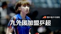 徐孝元携手九名外援亮相新赛季乒超!