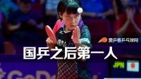 国乒后第一人!日本16岁女将世界杯夺冠