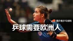女乒世界杯东风压倒西风 欧洲力量不醒难现繁荣
