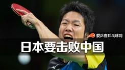 """警惕!日本乒乓球发展迅猛 日网友叫嚣""""打倒中国"""""""