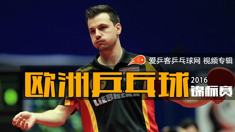 2016 欧洲乒乓球锦标赛