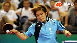 郑怡静VS帖雅娜 2016女子世界杯赛 女单半决赛视频