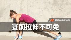 不想肌肉再拉伤?那你必须要做这六步!