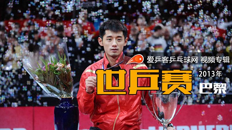2013年乒乓球世界锦标赛
