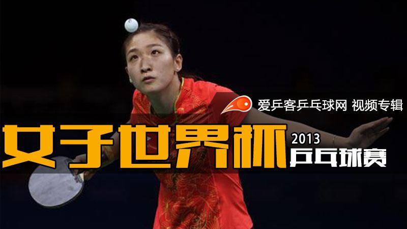 2013 女子乒乓球世界杯赛