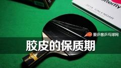 震惊!原来乒乓球胶皮的也有保质期