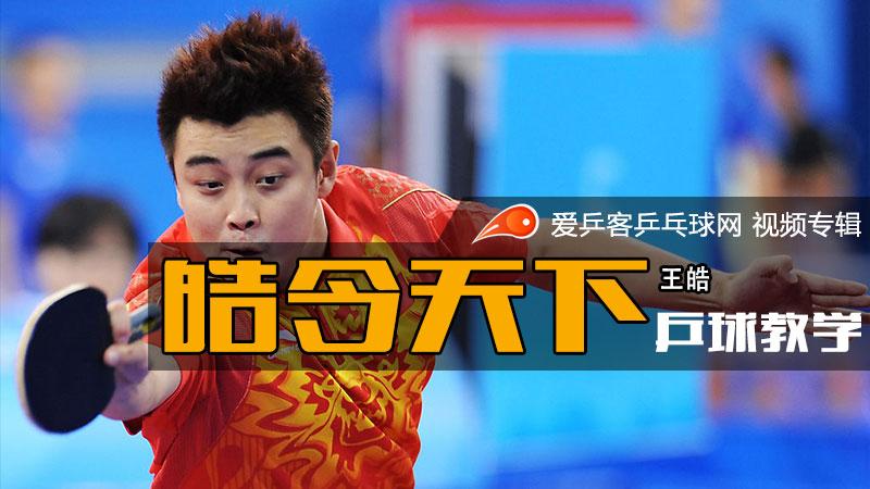 晧令天下丨王皓乒乓球教学