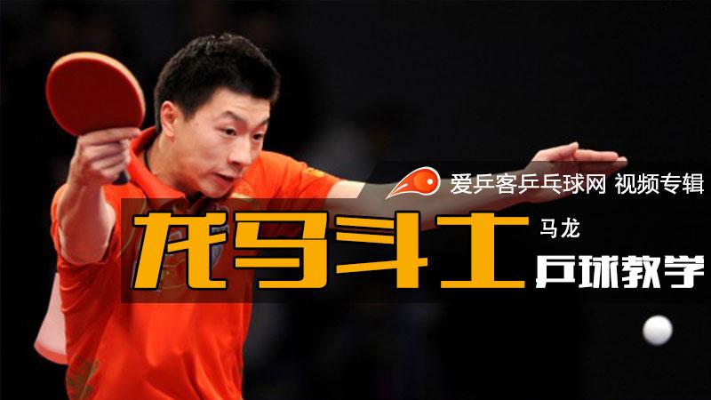龙马斗士丨马龙乒乓球教学