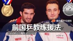 前国乒教练率法国男队称霸欧洲!