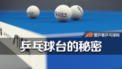 乒乓球台的那些不为人知的秘密!