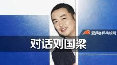 刘国梁:担心输也担心没得输