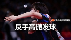 乒坛女神专属!反手高抛式发球