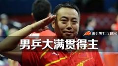 刘国梁自封001!谁是男乒首位大满贯得主