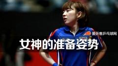 乒坛女神 | 比赛中最容易忽视的细节