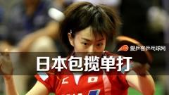 瑞典赛丨日本双星包揽男女单打冠军!