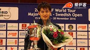 大岛祐哉VS松平健太 2016瑞典公开赛 男单半决赛视频