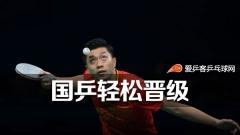 乒联总决赛丨老萨遭遇一轮游,马龙晋级!