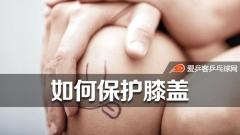 乒乓小常识!三大方法让你保护好膝盖