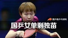 乒联总决赛丨丁宁因病退赛,朱雨玲逆转取胜!