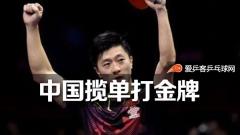 乒联总决赛丨马龙卫冕成功,朱雨玲加冕后冠!