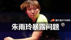 朱雨玲总决赛夺冠!捅破外战窗户纸仍暴露问题