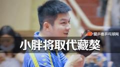 樊振东将取代张继科!奥运周期新核心