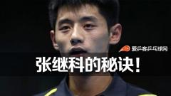 张继科乒乓球技术大解密!