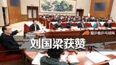 刘国梁被请进中南海与总理谈了啥?