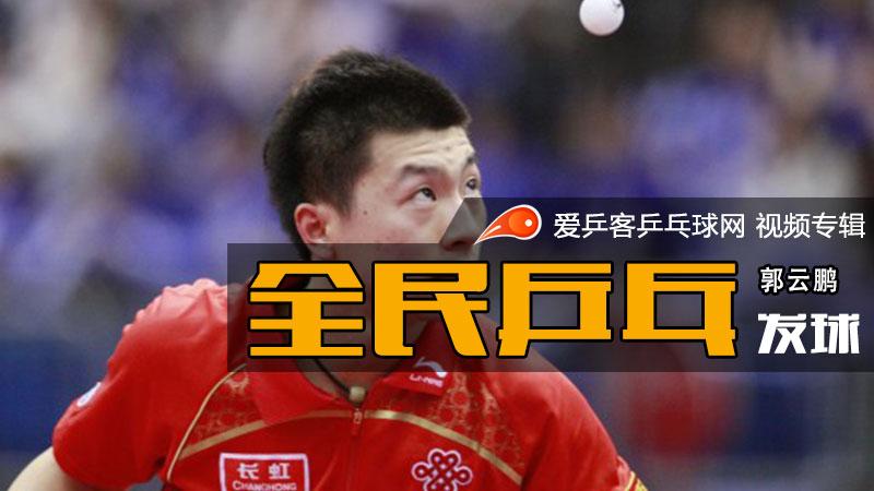 全民学乒乓发球篇