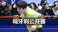 匈牙利公开赛 | 中国小将多人进正赛