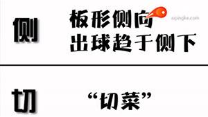 """马龙无敌侧切 """"切菜""""一般的乒乓神功"""