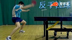 基础战术|发球后反手抢攻