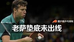 欧洲杯   中国女婿不敌波尔将战奥恰洛夫