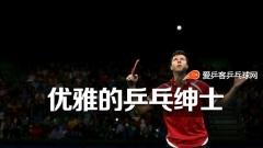 老萨经历六代乒乓球国手:中国球员就像一座大山难以逾越!