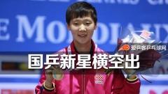 国乒新星多哈横空出!18岁王曼昱瞄准世乒赛