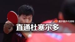 直通赛   马龙重回第一,丁宁刘诗雯6胜不败