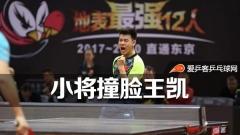 """""""乒坛王凯""""不靠脸!连胜张继科樊振东"""