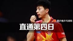 直通第4日    刘诗雯领跑,男队四人并列第一