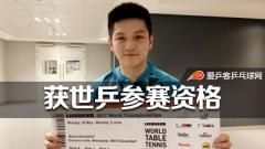 直通赛   樊振东刘诗雯夺冠,首获直通门票!
