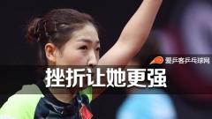 11战全胜!小枣再创女乒历史,挫折让她更强